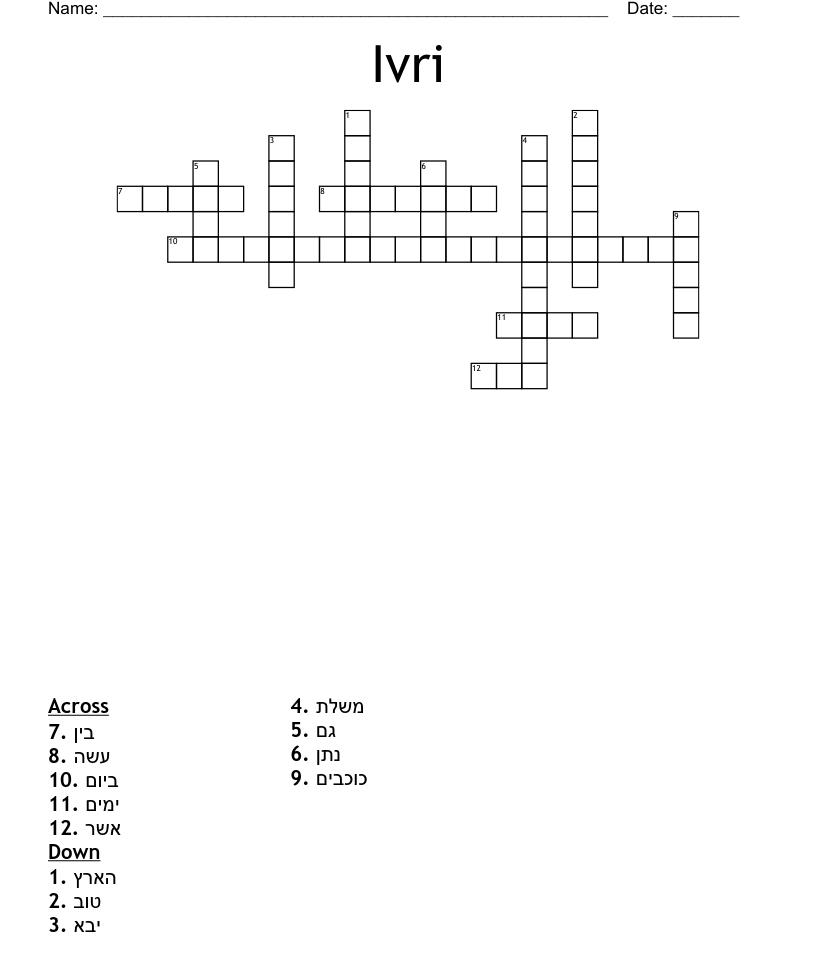 Ivri Crossword - WordMint